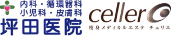 坪田医院/celler